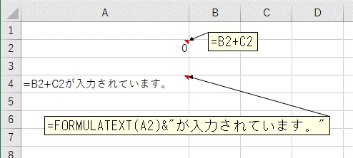 数式文字列を参照して文字列を結合する