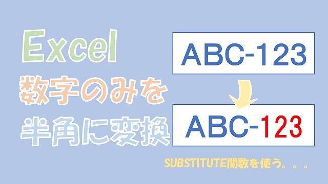 【Excel】数字のみを全角から半角に変換する【SUBSTITUTE関数を使う】