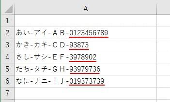 複数の文字列で数字のみを半角に変換した結果