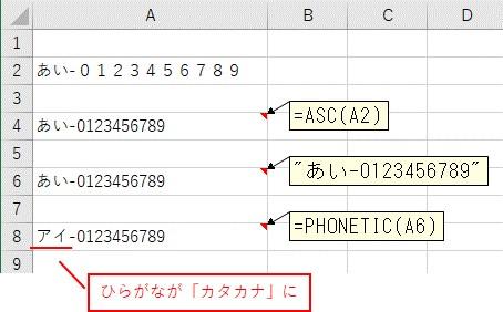 ひらがなが入った文字列で数字のみを半角に変換