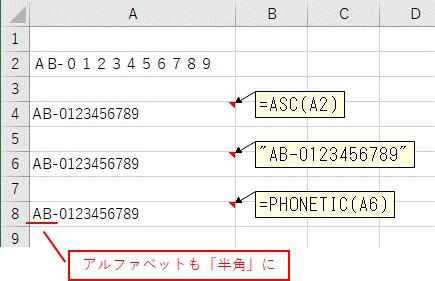 アルファベットが入った文字列で数字のみを半角に変換