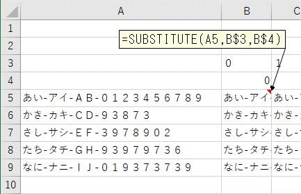 SUBSTITUTE関数を行と列にコピーする