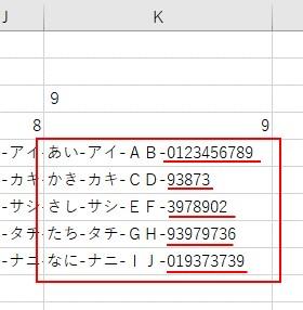 SUBSTITUTE関数で複数の文字列で数字のみを半角に変換した結果