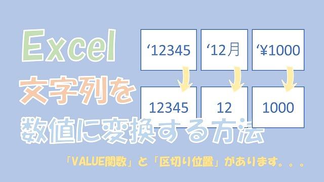 【Excel】文字列を数値に変換【VALUE関数か区切り位置を使う】