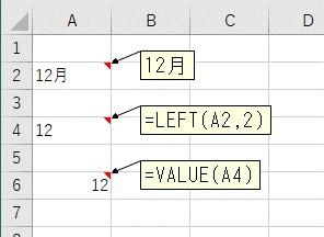 RIGHT関数とVALUE関数を組み合わせて文字列を数値に変換した結果