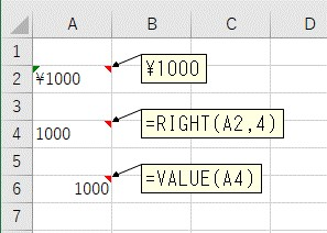 LEFT関数とVALUE関数を組み合わせて文字列を数値に変換した結果