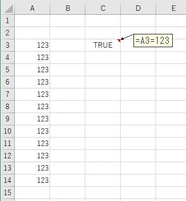文字列が数値に変換されたかを確認
