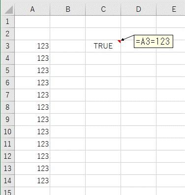 変換した値が数値かを比較した結果