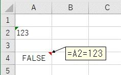 表示形式を標準にしても数値にはならない