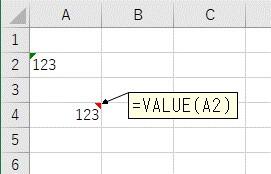 VALUE関数を使って文字列を数値に変換した結果