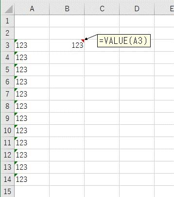 VALUE関数をセルに入力