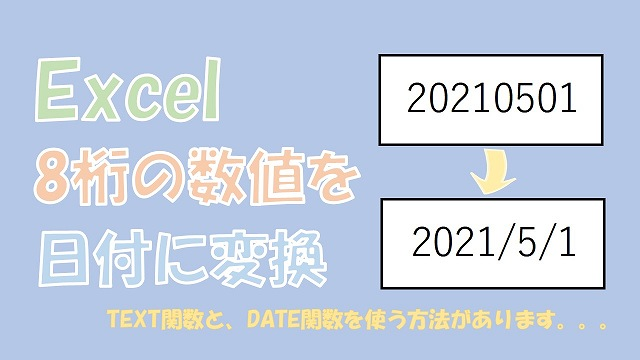 【Excel】8桁の数値を日付に変換【TEXT関数もしくはDATE関数を使う】