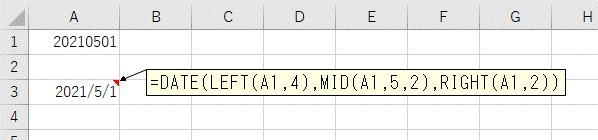 数式をまとめて8桁の数式を日付に変換した結果