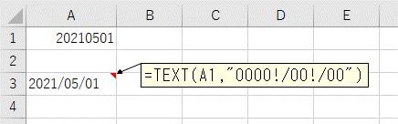 TEXT関数を使って8桁の数値を文字列の日付に変換した場合