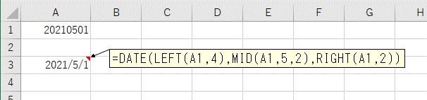 DATE関数で8桁の数値を日付に変換した結果