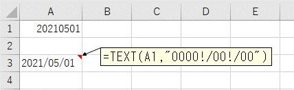 TEXT関数で数値を文字列の日付に変換