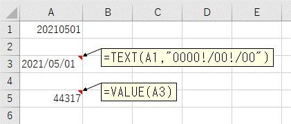 VALUE関数を使って文字列を数値に変換する