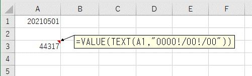 8桁の数値がシリアル値に変更される