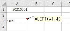 LEFT関数で8桁の数値から「年」を抽出した結果