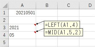 MID関数で8桁の数値から「月」を抽出した結果