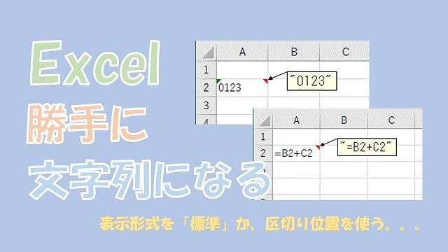【Excel】入力した値が文字列になる【表示形式を標準、区切り位置を使う】