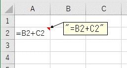数式を入力して文字列になる