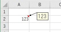 Enterで確定して表示形式を「標準」に変更した結果