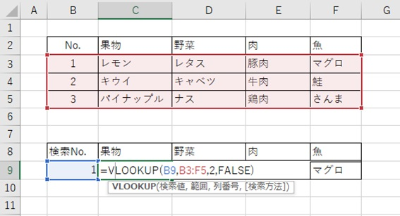 Excel関数Vlookup 横方向にコピーした場合の1つ目
