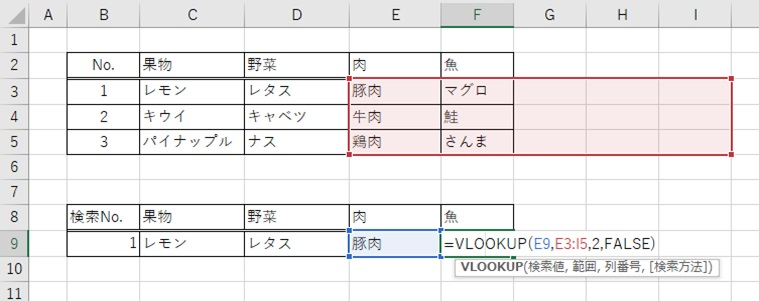 Excel関数Vlookup 横方向にコピーした場合の4つ目がずれる