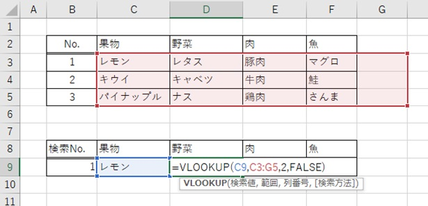 Excel関数Vlookup 横方向にコピーした場合の2つ目がずれる