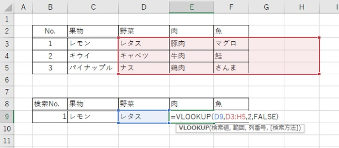 Excel関数Vlookup 横方向にコピーした場合の3つ目がずれる