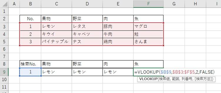 Excel関数Vlookup 『$』を使って横方向にコピーしてもずれない4つ目
