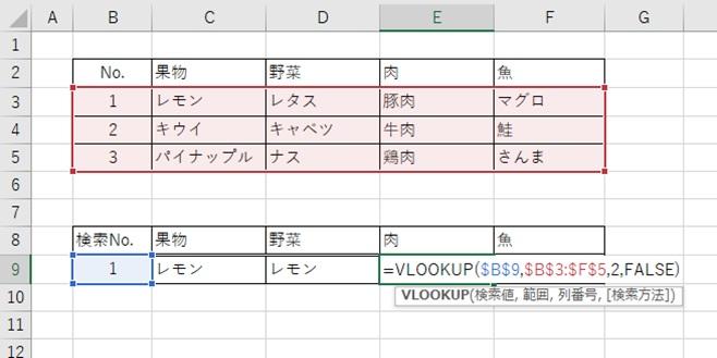 Excel関数Vlookup 『$』を使って横方向にコピーしてもずれない3つ目