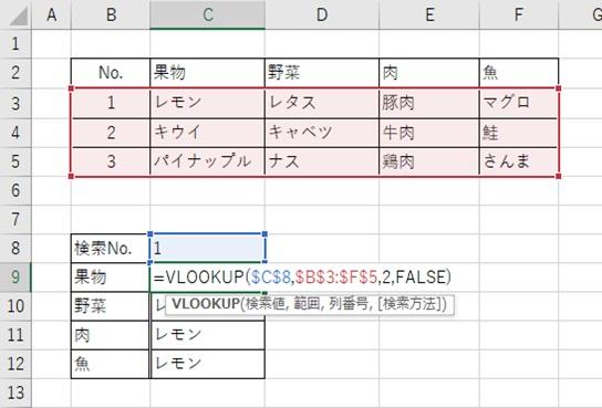 Excel関数Vlookup 『$』を使った縦方向の場合