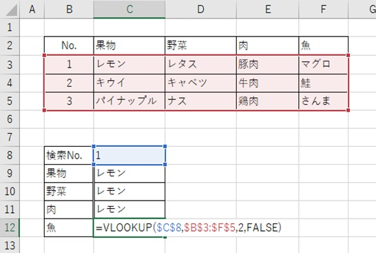 Excel関数Vlookup 『$』を使って縦方向にコピーしてもずれない4つ目