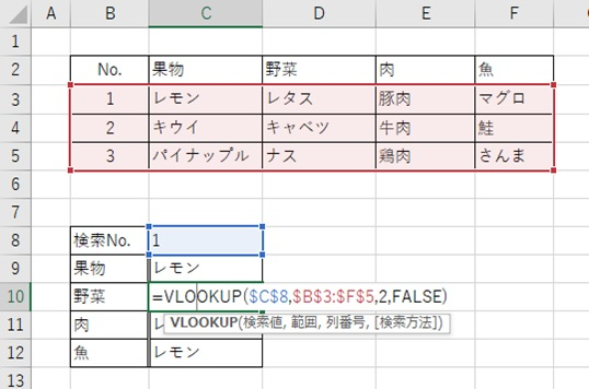 Excel関数Vlookup 『$』を使って縦方向にコピーしてもずれない2つ目