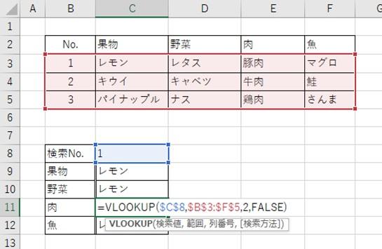 Excel関数Vlookup 『$』を使って縦方向にコピーしてもずれない3つ目