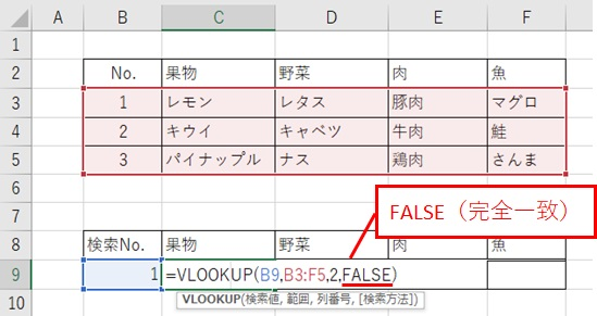 Excel関数Vlookup 列番号を設定