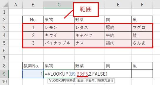 Excel関数のVlookup 範囲を設定