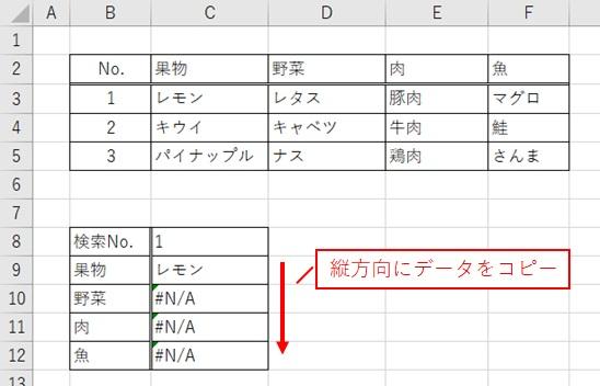 Excel関数Vlookup 縦方向にコピーした場合の結果エラーになる
