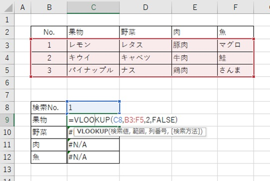 Excel関数Vlookup 縦方向にコピーした場合の1つ目