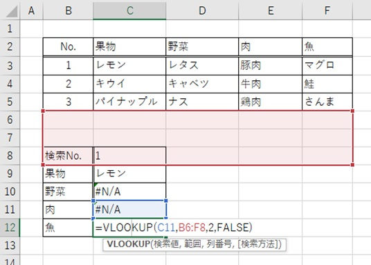 Excel関数Vlookup 縦方向にコピーした場合に4つ目ずれる