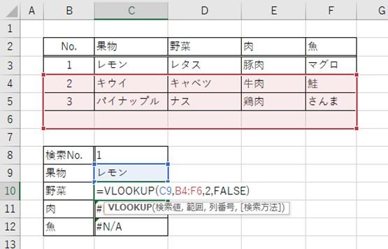 Excel関数Vlookup 縦方向にコピーした場合に2つ目ずれる