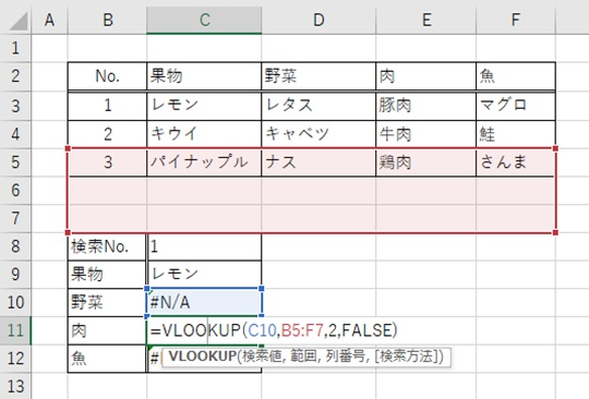 Excel関数Vlookup 縦方向にコピーした場合に3つ目ずれる