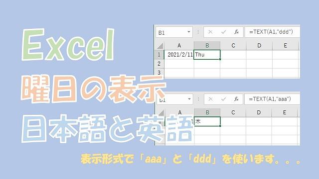 【Excel】曜日の日本語表記と英語表記【「aaa」や「ddd」を使う】