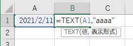 TEXT関数の表示形式を