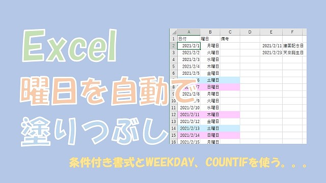 【Excel】曜日に色を付ける【条件付き書式とWEEKDAY、COUNTIFを使う】