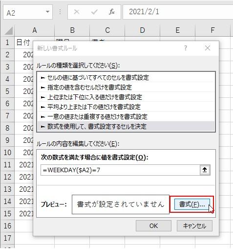 条件付き書式の書式を設定する
