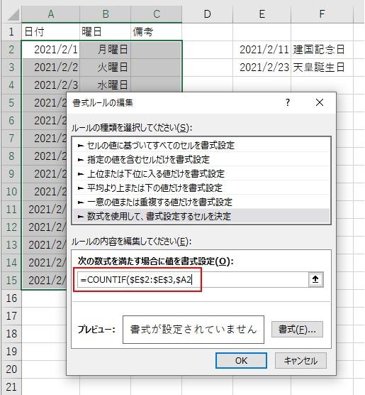 COUNTIF関数に日付のセル範囲を入力