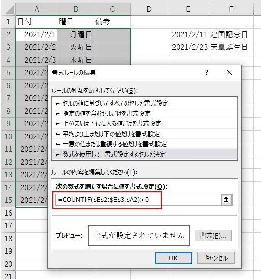 COUNTIF関数の数式を完成させる